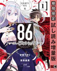86ーエイティシックスー 1巻【期間限定 試し読み増量版】