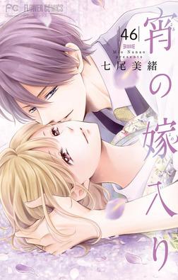 宵の嫁入り【マイクロ】(46)-電子書籍