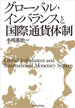 グローバル・インバランスと国際通貨体制-電子書籍