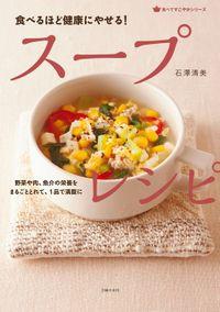 食べるほど健康にやせる! スープレシピ