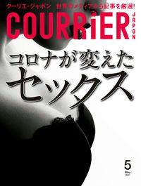 COURRiER Japon (クーリエジャポン)[電子書籍パッケージ版] 2021年 5月号
