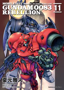 機動戦士ガンダム0083 REBELLION(11)-電子書籍
