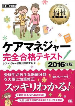 福祉教科書 ケアマネジャー完全合格テキスト 2016年版-電子書籍