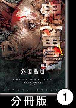 鬼畜島【分冊版】1-電子書籍