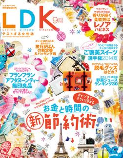 LDK (エル・ディー・ケー) 2014年 09月号-電子書籍