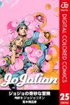 ジョジョの奇妙な冒険 第8部 カラー版 25