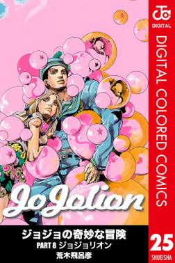ジョジョの奇妙な冒険 第8部 カラー版 25-電子書籍