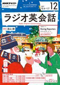 NHKラジオ ラジオ英会話 2017年12月号