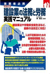 改訂新版 建設業の法務と労務 実践マニュアル
