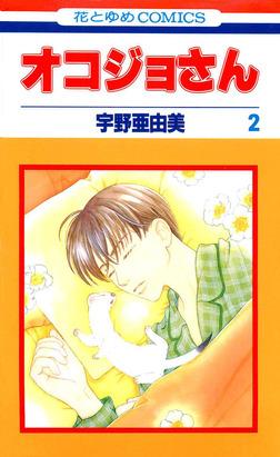 オコジョさん 2巻-電子書籍