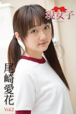 尾崎愛花 現女子 Vol.2-電子書籍