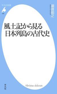 風土記から見る日本列島の古代史