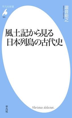 風土記から見る日本列島の古代史-電子書籍
