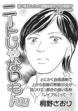 アゼン!!今どきのバカ女~ニートじゃないもん!!~-電子書籍
