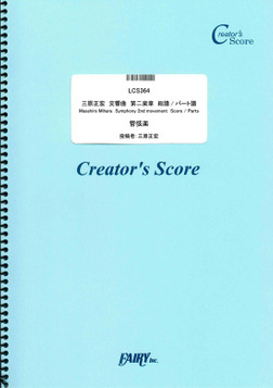三原正宏 交響曲 第二楽章 総譜/パート譜 Masahiro Mihara  Symphony 2nd movement  Score / Parts  (LCS364)[クリエイターズ スコア]-電子書籍