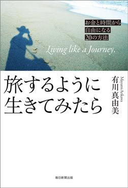 旅するように生きてみたら(毎日新聞出版) お金と時間から自由になる20の方法-電子書籍