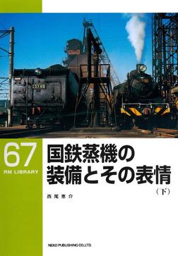 国鉄蒸機の装備とその表情(下)-電子書籍