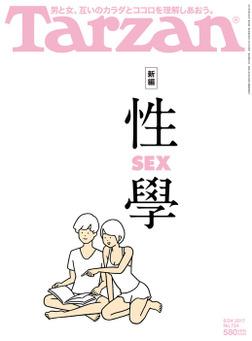 Tarzan (ターザン) 2017年 8月24日号 No.724 [新編 性(SEX)學]-電子書籍