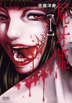 屍牙姫 1巻-電子書籍