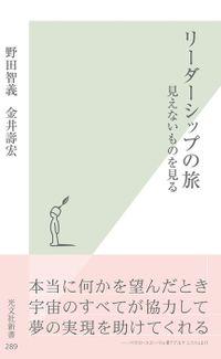 リーダーシップの旅~見えないものを見る~(光文社新書)