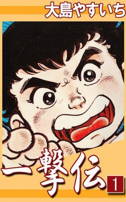一撃伝 (1)-電子書籍