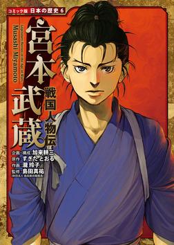 コミック版 日本の歴史 戦国人物伝 宮本武蔵-電子書籍