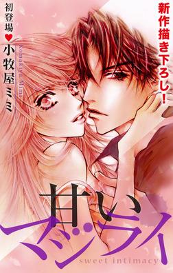 Love Silky 甘いマジライ-電子書籍