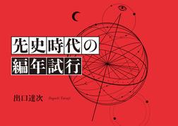 先史時代の編年試行-電子書籍