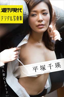 週刊現代デジタル写真集 平塚千瑛「人妻OLヌード」-電子書籍
