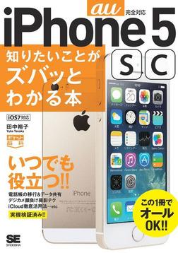 ポケット百科[au版]iPhone5s/5c知りたいことがズバッとわかる本-電子書籍