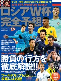 TV station別冊 18年6月28日号(ロシアW杯完全予想)