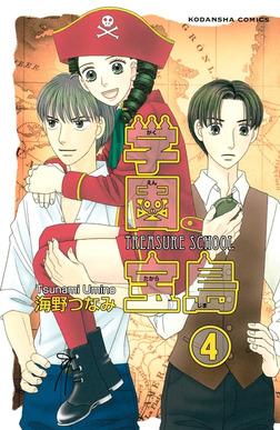 学園宝島 分冊版(4) ファイナルはハイになる-電子書籍