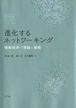 進化するネットワーキング : 情報経済の理論と展開-電子書籍