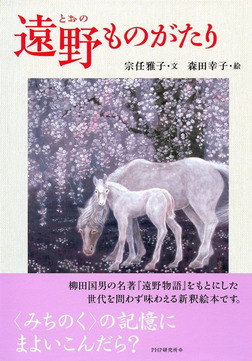 遠野ものがたり-電子書籍