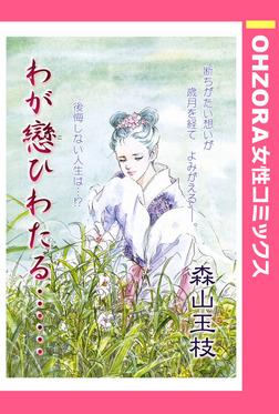 わが戀ひわたる… 【単話売】-電子書籍