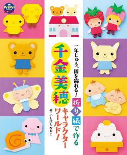 折り紙で作る 千金美穂キャラクターワールド!-電子書籍