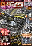 G-ワークス バイク Vol.16