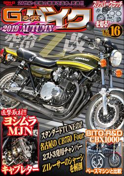G-ワークス バイク Vol.16-電子書籍