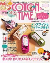 COTTON TIME 2016年 09月号