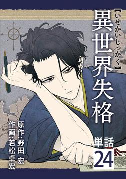 異世界失格【単話】(24)-電子書籍