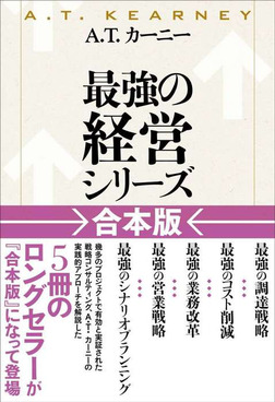 A.T.カーニー「最強の経営シリーズ」【合本版】-電子書籍