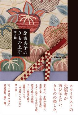 原由美子のきもの上手 染と織(フィガロブックス)-電子書籍