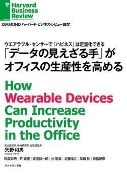 「データの見えざる手」がオフィスの生産性を高める-電子書籍