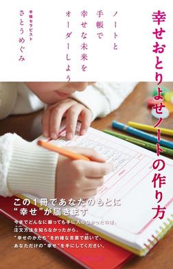 幸せおとりよせノートの作り方-電子書籍