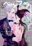ベツフラ 11号(2020年6月24日発売)