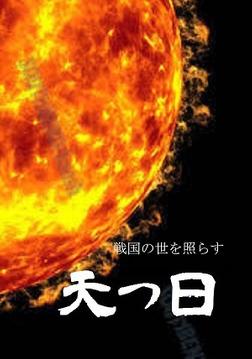 戦国の世を照らす 天つ日-電子書籍