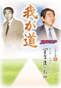 「我が道」岡野俊一郎