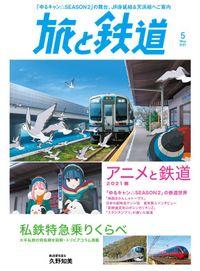 旅と鉄道 2021年5月号 アニメと鉄道2021春&私鉄特急乗りくらべ