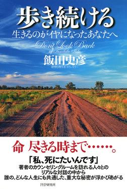 歩き続ける-電子書籍