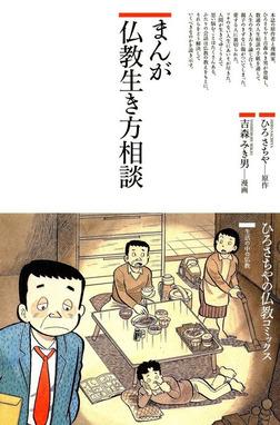 まんが仏教生き方相談-電子書籍